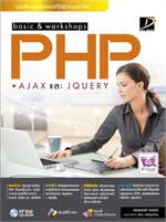 basic & workshop PHP+AJAX และ jQuery
