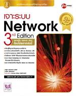 เจาะระบบ Network 3rd Edition