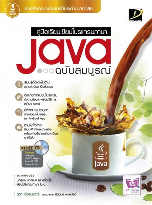 คู่มือเรียนเขียนโปรแกรมภาษา Java ฉบับสมบ