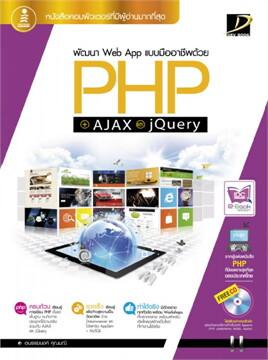 พัฒนา Web App แบบมืออาชีพด้วย PHP+AJAX แ