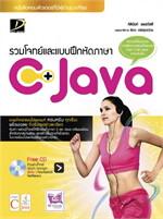 รวมโจทย์และแบบฝึกหัดภาษา C+ Java