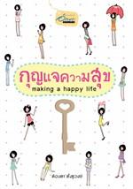 กุญแจความสุข making a happy life