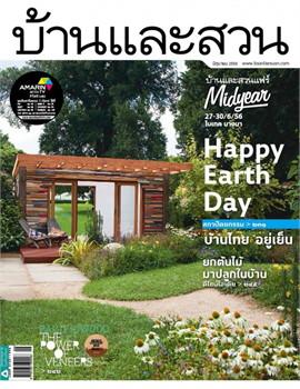 บ้านและสวน ฉ.442 (มิ.ย.56)+Interactive