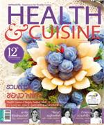 HEALTH&CUISINE ฉ.149(มิย56)+Inter active