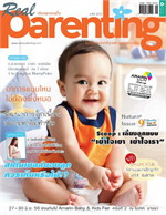 REAL PARENTING ฉ.100(มิย56)+Inter active