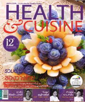HEALTH & CUISINE ฉ.149 (มิ.ย.56)