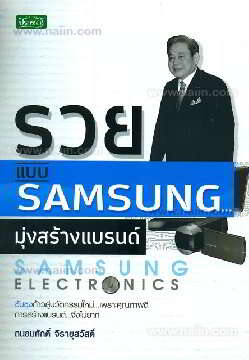รวยแบบ SAMSUNG มุ่งสร้างแบรนด์