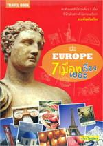 Europe 7 เมืองเรื่องเยอะ