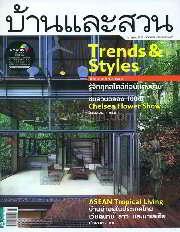 บ้านและสวน ฉ.443 (ก.ค.56)