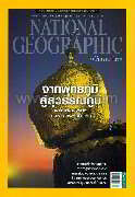 NATIONAL GEOGRAPHIC ฉ.144 (ก.ค.56)