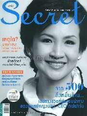 Secret ฉ.124 (พญ.นลินี CEO กิฟฟารีน)