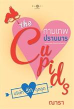The Cupid บริษัทรักอุตลุด : กามเทพปราบมาร เล่ม 8