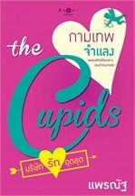 The Cupid บริษัทรักอุตลุด : กามเทพจำแลง เล่ม 7