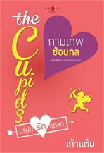 The Cupid บริษัทรักอุตลุด : กามเทพซ้อนกล เล่ม 6