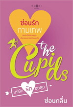 The Cupid บริษัทรักอุตลุด : ซ่อนรักกามเทพ เล่ม 5