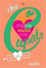 The Cupid บริษัทรักอุตลุด : กามเทพออนไลน์ เล่ม 3