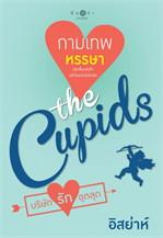 The Cupid บริษัทรักอุตลุด : กามเทพหรรษา เล่ม 1