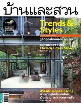 บ้านและสวน ฉ.443 (ก.ค.56)+Inter active