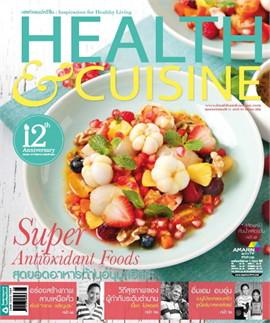 HEALTH&CUISINE ฉ.151(ส.ค56)+Inter active