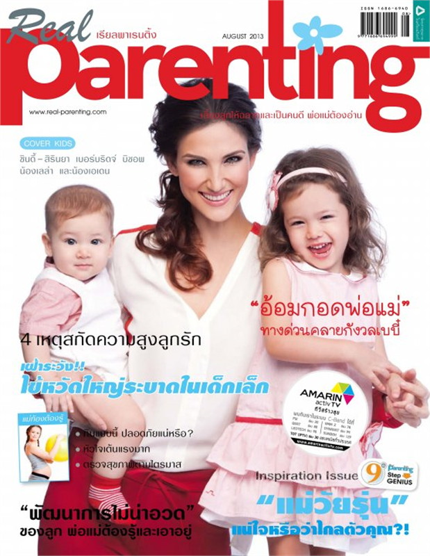 REAL PARENTING ฉ.102(ส.ค56)+Inter active