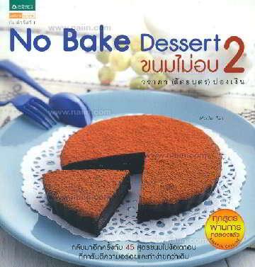 No Bake Dessert ขนมไม่อบ 2
