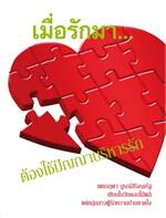 เมื่อรักมา...ต้องใช้ปัญญาบริหารรัก