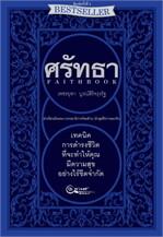 faith book ศรัทธา