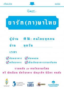 ยารัก (ภา) ษาไทย