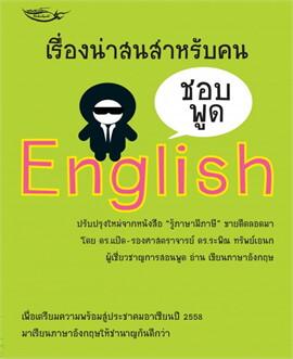 เรื่องน่าสนสำหรับคนชอบพูด English