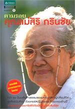 ตามรอยคุณแม่สิริ กรินชัย + CD