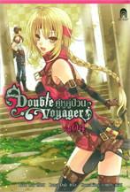 Double Voyager คู่หูคู่ป่วน Vol.04