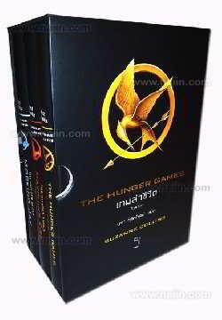 ชุด Box Set The Hunger Games เกมล่าชีวิต ไตรภาค