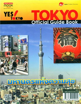 TOKYO Official Guide Book