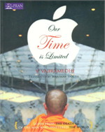 Our Time is Limited (เรามีเวลาจำกัด) (Eng)