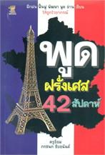 พูดฝรั่งเศส 42 สัปดาห์
