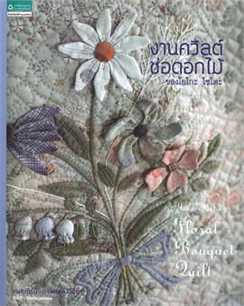 งานควิลต์ช่อดอกไม้ของโยโกะ ไซโตะ + แพตเทิร์น