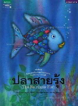 ปลาสายรุ้ง The Rainbow Fish (Thai-Eng) (ปกอ่อน)