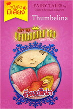 เทพนิยาย เรื่อง ธัมเบลิน่า (หนังสือมีเสี