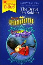 เทพนิยาย เรื่อง ตุ๊กตาทหารดีบุกผู้กล้า