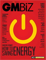 GMBiz040 (ฟรี)