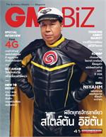 GMBiz041 (ฟรี)