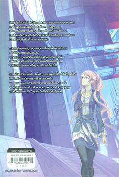 Blue Vestige ปริศนาจักรกล Vol.02