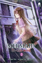 Mermaid ฝัน-ลวง-หลอน Vol.2
