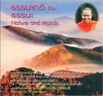 ธรรมชาติกับธรรมะ Nature and Morals (Thai-Eng)