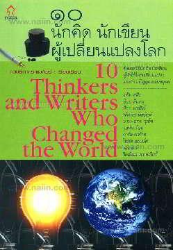 10 นักคิด นักเขียน ผู้เปลี่ยนแปลงโลก