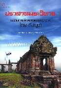 ปราสาทพระวิหาร ชนวนขัดแย้งตลอดกาลระหว่าง ไทย-กัมพูชา