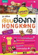 เซียนฮ่องกง 2013 (ฉบับปรับปรุง)