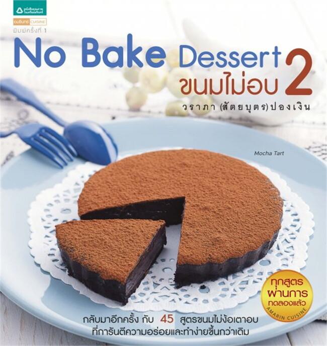 No Bake Dessert 2