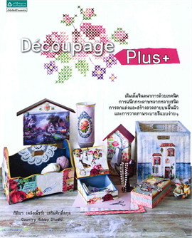 Decoupage plus+