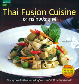 อาหารไทยประยุกต์ Thai Fusion Cuisine